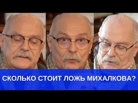 Сколько стоит ложь Михалкова?