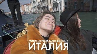 39. итальянские каникулы