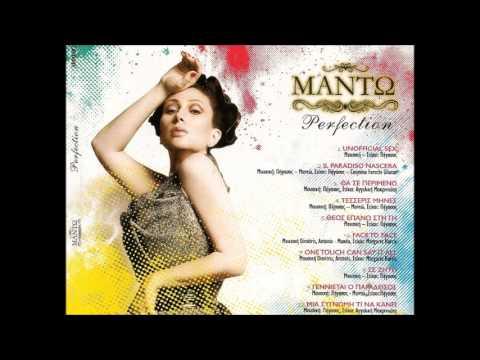 Mando - One