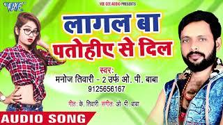 Lagal Ba Patohiye Se Dil - Jaldi Mile Aawa - Manoj Tiwari2 (O.P Baba) - Bhojpuri Hit Songs 2018 New