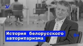 Краткая история белорусского авторитаризма - Ярослав Романчук