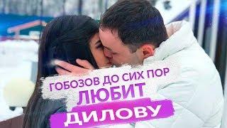 ДОМ 2 НОВОСТИ раньше эфира! (23.04.2018) 23 апреля 2018. Саша Гобозов до сих пор любит Дилову