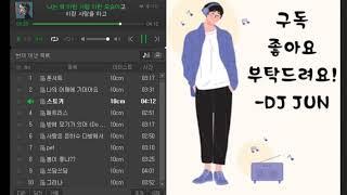 10cm BEST 19곡 좋은 노래 모음 가사있음!! 좌표있음!!
