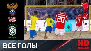 09.11.2018 Россия - Бразилия - 5:5 (по пен. 3:1). Голы