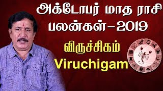 Viruchigam Rasi Scorpio October Month Predictions 2019 – Rasi Palangal