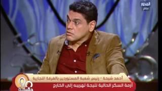رئيس شعبة المستوردين: الطابور الخامس وراء أزمة السكر .. فيديو