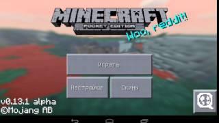 Где скачать minecraft pe на андроид бесплатно.