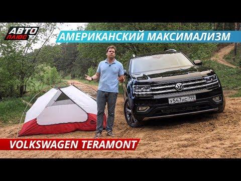 Почему Volkswagen Teramont – это практичный автомобиль? | Наши тесты