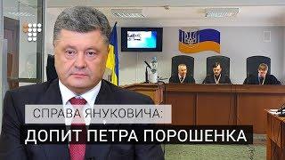 Допит Петра Порошенка. Суд у справі про держзраду Януковича