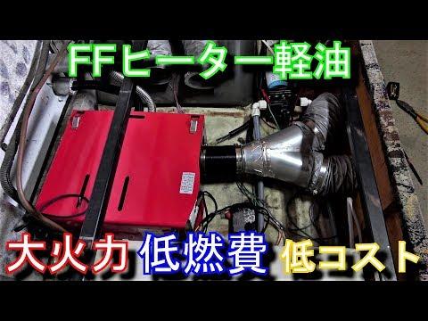 キャンピングカーに車用最強の暖房つけたら30℃!!しかもこれ新品2万