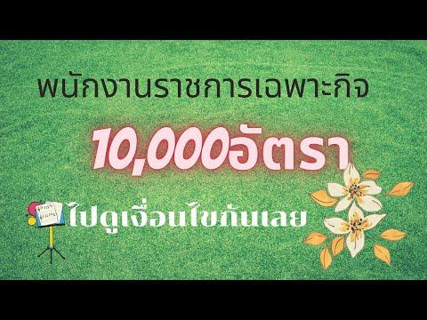 тЩия╕ПтЩия╕ПLive  р╣Ар╕Кр╣Зр╕Др╕Хр╕│р╣Бр╕лр╕Щр╣Ир╕Зр╕зр╣Ир╕▓р╕Зр╕Юр╕Щр╕▒р╕Бр╕Зр╕▓р╕Щр╕гр╕▓р╕Кр╕Бр╕▓р╕гр╣Ар╕Йр╕Юр╕▓р╕░р╕Бр╕┤р╕И 10,000 р╕нр╕▒р╕Хр╕гр╕▓ р╕Др╣Ир╕▓р╕Хр╕нр╕Ър╣Бр╕Чр╕Щ18,000 р╕Ър╕▓р╕Ч р╕Чр╕╡р╣Ир╣Др╕лр╕Щр╕Ър╣Йр╕▓р╕З ЁЯТетЪб