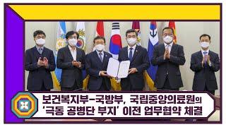 국립중앙의료원(중앙감염병전문병원) '극동 공병단 부지'…