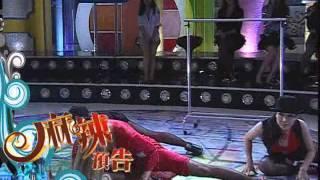 2012.10.18(四)精彩預告: 【展現極致性感!女藝人火辣舞力PK賽!】