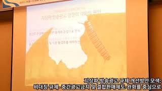 2020봄철정기학술대회_지상파 방송광고 규제 개선방안 …