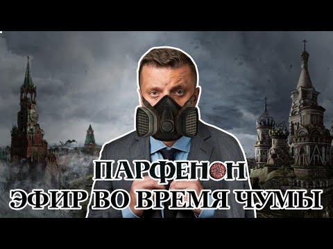ЭФИР ВО ВРЕМЯ