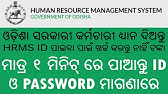 How to Recover HRMS Password - YouTube