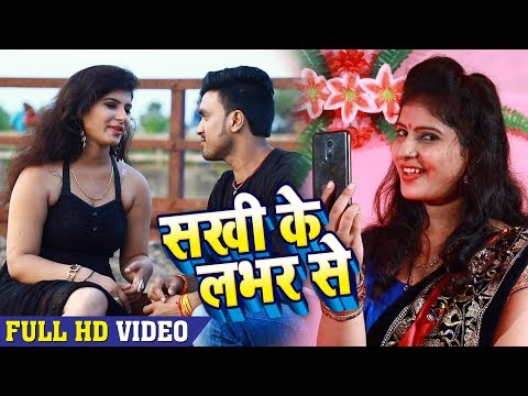 माजा मारब सखी के लवर से | Arvind R Yadav Songs | Sakhi Ke Lover Se | Bhojpuri Song 2018