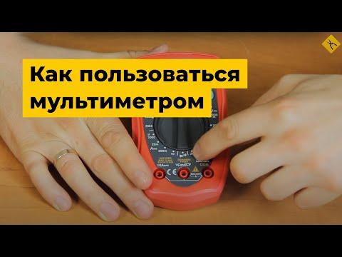Видео Как пользоваться мультиметром