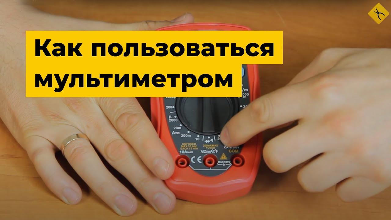 Мультиметр и измерительный инструмент по лучшим ценам с доставкой в киеве, одессе, харькове от интернет магазина e-esco. Com. Ua.