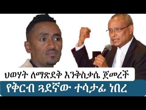 Ethiopia | የእለቱ ትኩስ ዜና | አዲስ ፋክትስ መረጃ | Addis Facts Ethiopian News
