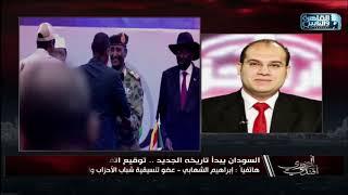 السودان يبدأ تاريخه الجديد .. توقيع اتفاق الفترة الإنتقالية