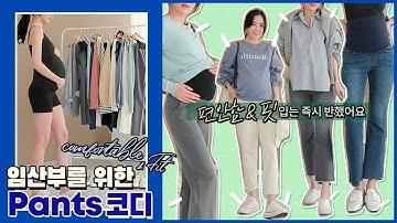 임부복, 임산부바지 핏&편안함 다 갖춘 8가지 코디 보여드려요!(PREGNANT WOMEN MATERNITY CLOTHES)