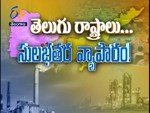 Trade facilitation  in Telugu States | Pratidwani | 27th October 2016 | Full Episode | ETV Telangana