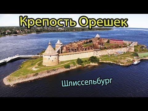 Шлиссельбург Крепость Орешек - экскурсии из Санкт-Петербурга. Что посмотреть и куда сходить в Питере