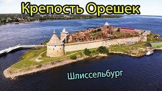 Смотреть видео Шлиссельбург Крепость Орешек - экскурсии из Санкт-Петербурга. Что посмотреть и куда сходить в Питере онлайн