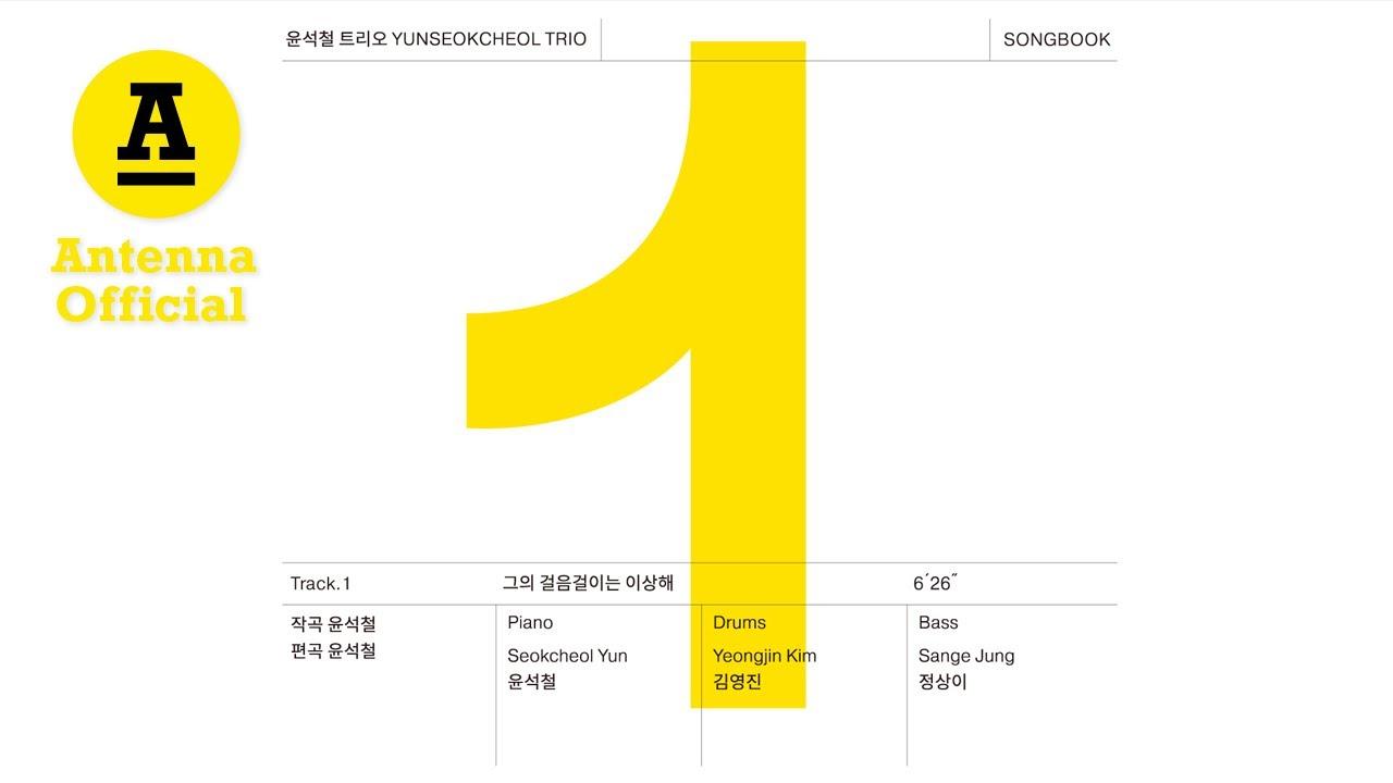윤석철트리오 YUNSEOKCHEOL TRIO - '그의 걸음걸이는 이상해' (Official Audio)