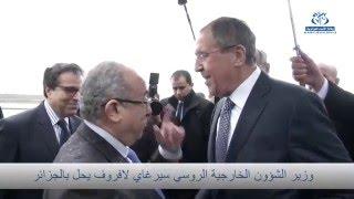 وزير الشؤون الخارجية الروسي يحل بالجزائر