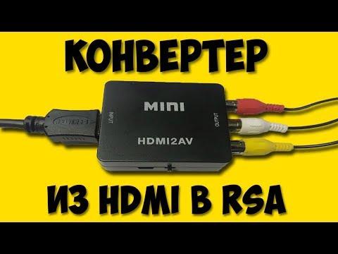 HDMI в RSA. Штука которая разрывает сознание!