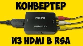 видео Адаптер mini hdmi2av для DTS 54