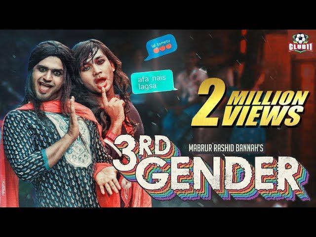 3rd Gender | Mushfiq R. Farhan | Shawon | Bannah | Bangla New Eid Natok 2019
