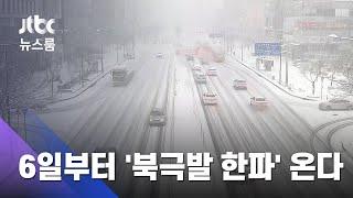 6일부터 '북극발 한파' 온다…영하 20도 밑도는 곳도 / JTBC 뉴스룸