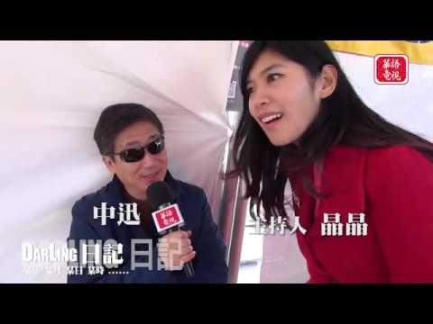 Darling 日記...... DD0220 2019 四海迎春園遊會(下集)