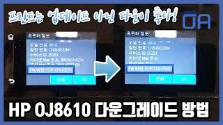 HP OJ8610 펌웨어 다운그레이드 방법/ 프린터 복…