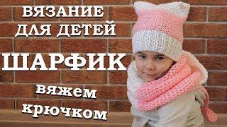 Вязание для детей. Вязаный шарф. Как вязать крючком