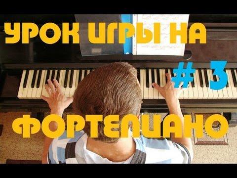 урок игры на фортепиано #3