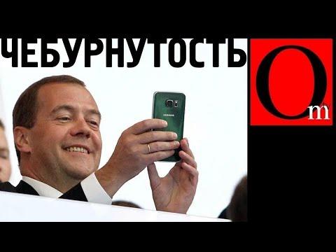 Путин запретил Айфоны. С июля 2020 переход на Чебурфоны!