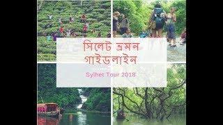 সিলেট ভ্রমন, তিন দিনের প্যাকেজ ট্যুর গাইডলাইন -Sylhet Tour Guide 2018