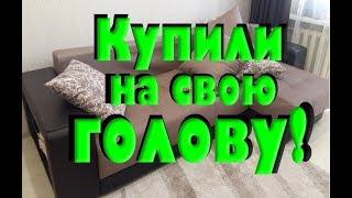 """Диван из магазина """"Много мебели"""".🔴Отзыв о мягкой мебели - диван из много мебели."""