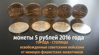 монеты 5 рублей 2016г Города - Столицы