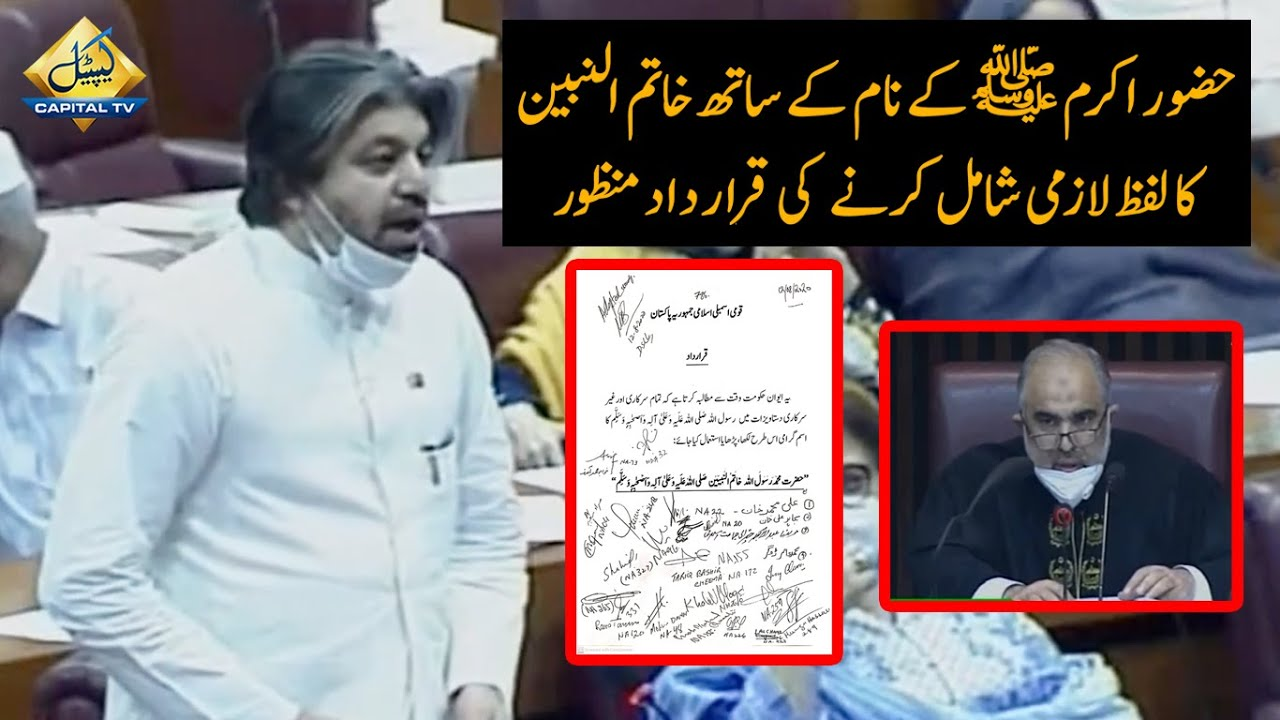 Resolution passed in National Assembly to write Khatam-un-Nabiyyin with the name of Holy Prophet