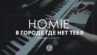 HOMIE - В городе где нет тебя (на пианино)