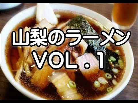 山梨県のおいしいラーメン vol.1