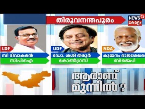 ആരാണ് മുന്നില് - തിരുവനന്തപുരം   Who Is Ahead In Thiruvananthapuram ?  Election Mega Show