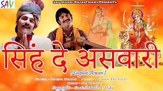 आशापुरा माता  जी बहुत ही सुन्दर गीत ! SAV Rajasthani