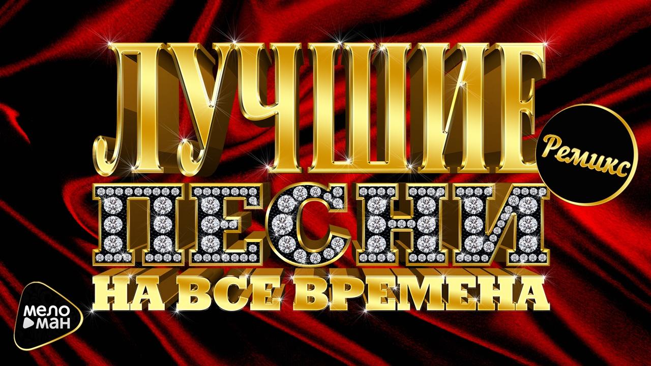 Русские песни 80-90 скачать.