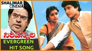 Sirivennela Sitarama Sastry Evergreen Hit Song || Sirivennela Movie || Ee Gaali Ee Nela Video Song